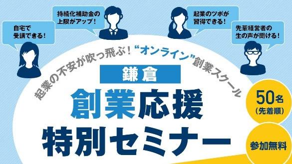 鎌倉創業応援特別セミナー