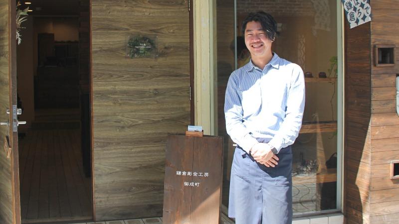 鎌倉彫金工房の嶋崎様からお話しを伺いました