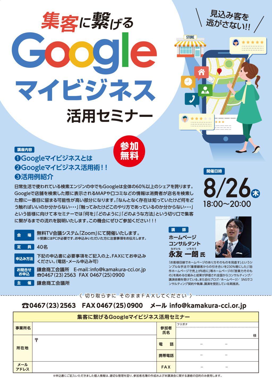 googleマイビジネスセミナーA4_0629のサムネイル