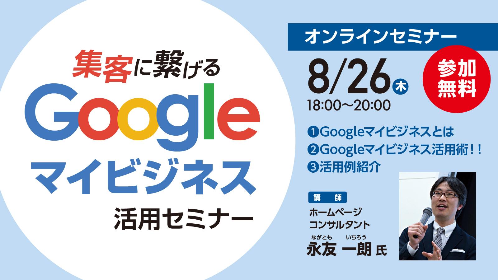 集客に繋げるGoogleマイビジネス活用セミナー